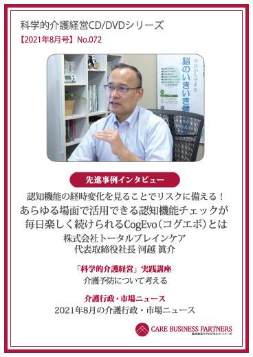 科学的介護経営CD/DVDシリーズ 2021年8月号 [No.072]
